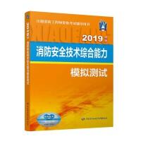 消防安全技术综合能力模拟测试(2019年版)