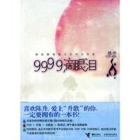 【二手旧书九成新】9999滴眼泪(陈升)陈升接力出版社9787544809108