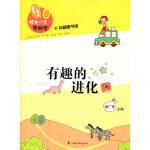 全新正版 有趣的进化(一步学科学) 杨广军 上海科学普及出版社 9787542757753缘为书来图书专营店