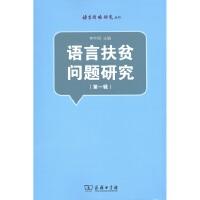 语言扶贫问题研究(第一辑)