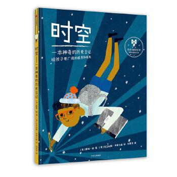 """时空:一本神奇的历史日记 给孩子更广阔的眼界和格局,让枯燥的历史变成一次有趣的探险。28个人类文明重大事件;500位+历史人物;1000条+历史知识。获选""""布拉迪斯拉发国际插画双年展大奖"""""""
