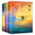 高尔基人生三部曲(套装共3册)
