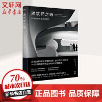 建筑师之眼 科拉布建筑摄影的魔力 湖南美术出版社