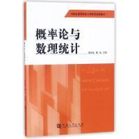 概率论与数理统计 河南大学出版社
