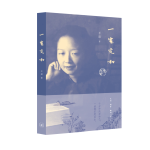 一生充和(2017中国好书入围)