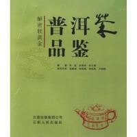 【旧书二手书九成新】普洱茶品鉴/朱斌等编著【9.16】