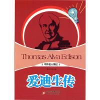 封面有磨痕-HY-中外名人传记系列:爱迪生传 9787552208030 北京教育出版社 知礼图书专营店