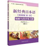 新经典日本语高级教程(第一册)(精解与同步练习册)