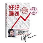 好好赚钱(亲笔签名版):通向自由人生的极简理财课