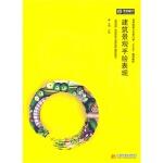【RT7】建筑景观手绘表现 叶菁 华中科技大学出版社 9787568000550