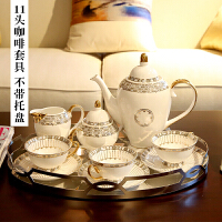 家居样板房装饰品摆件 陶瓷咖啡杯套装欧式茶具咖啡具下午茶杯具 11件