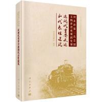 河北省第三次全国文物普查重要新发现――近现代重要史迹和代表性建筑