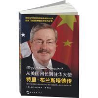 从美国州长到驻华大使:特里・布兰斯塔德传