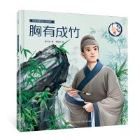 画话中国传统文化绘本・ 胸有成竹(大开本精装绘本,孩子轻松掌握成语及背后故事,配备伴读音频)