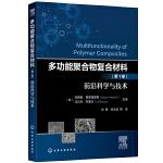 多功能聚合物复合材料(第1卷)前沿科学与技术