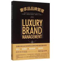 现货正版 品品牌管理 第二版 市场营销 品牌思维 品品牌战略与管理 品牌营销策划书 企业管理运营书籍