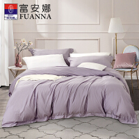 富安娜家纺 纯棉素色被套简约纯棉床单被套