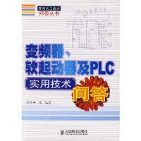 [二手旧书9成新]变频器、软起动器及PLC实用技术问答 方大千 9787115165961 人民邮电出版社