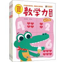 幼幼启蒙ABC 数学力大比拼(全4册)