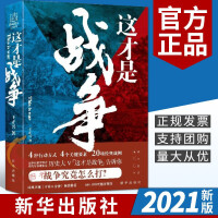 这才是战争 新华出版社 2021版