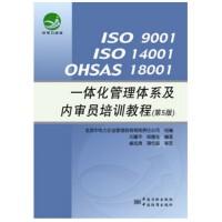 ISO9001 ISO14001 OHSAS18001 一体化管理体系及内审员培训教程(第5版)