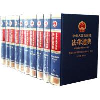 中华人民共和国法律通典 精装16开全26卷40册 全面实用 宪法国家法卷/法律通典1卷中国检察出版社