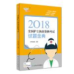 护士资格考试2018人卫版 考试达人: 2018全国护士执业资格考试 试题金典(配增值) 人民卫生出版社