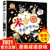米小圈漫画成语游戏 小学生一二三四年级课外书幼儿6-9-12岁儿童的上学记趣味快乐学中国绘本接龙注音版益智游戏书 四川少