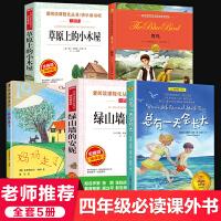 四年级课外书全套5册正版 【绿山墙的安妮天地出版社+妈妈走了二十一世纪出版社+青鸟书+草原上的小木屋天地出版社+总有一