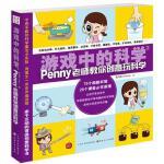 游戏中的科学2(penny老师教你创意玩科学) 陈乃绮(Penny) 山西人民出版社发行部