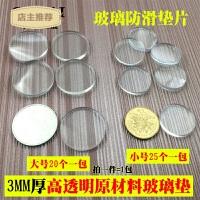 家用玻璃防滑垫片透明餐桌台面钢化玻璃茶几固定软胶吸盘垫片SN6537