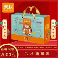 臻味果叔年��^年�怨�大�Y包新年春�干果零食�Y盒新疆�L情2000g