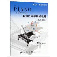 菲伯尔钢琴基础教程 第3级 课程和乐理・技巧和演奏