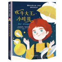 国际大奖小说・注音版――吹牛大王小哇哥