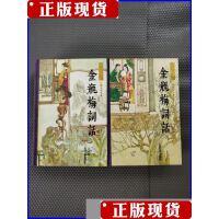 [旧书二手9成新]金瓶梅词话《上下》精装 【货:B2】 /兰陵笑笑生 人民文学出版社