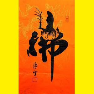 香港佛陀教育协会董事主席,澳洲净宗学院院长净空书法(佛)1