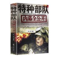 特种部队内幕全公开 军事科普读物百科全书