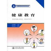 健康教育(交通职业素质教育教材)
