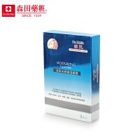 森田药妆 活氧水感保湿面膜 5片