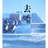 【旧书二手书9成新】 去北极 金雷 9787535742438 湖南科技出版社