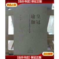【二手9成新】皇冠瑜伽:从身心健康到生命觉醒 /潘麟 黄山书社