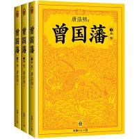 曾国藩:唐浩明钦定版套装(全三册)