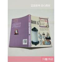 【旧书二手85品】和田玉鉴定 /李明 福建美术出版社
