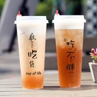 90口500/700ML一次性奶茶杯塑料杯果汁奶盖注塑水果茶打包杯带盖