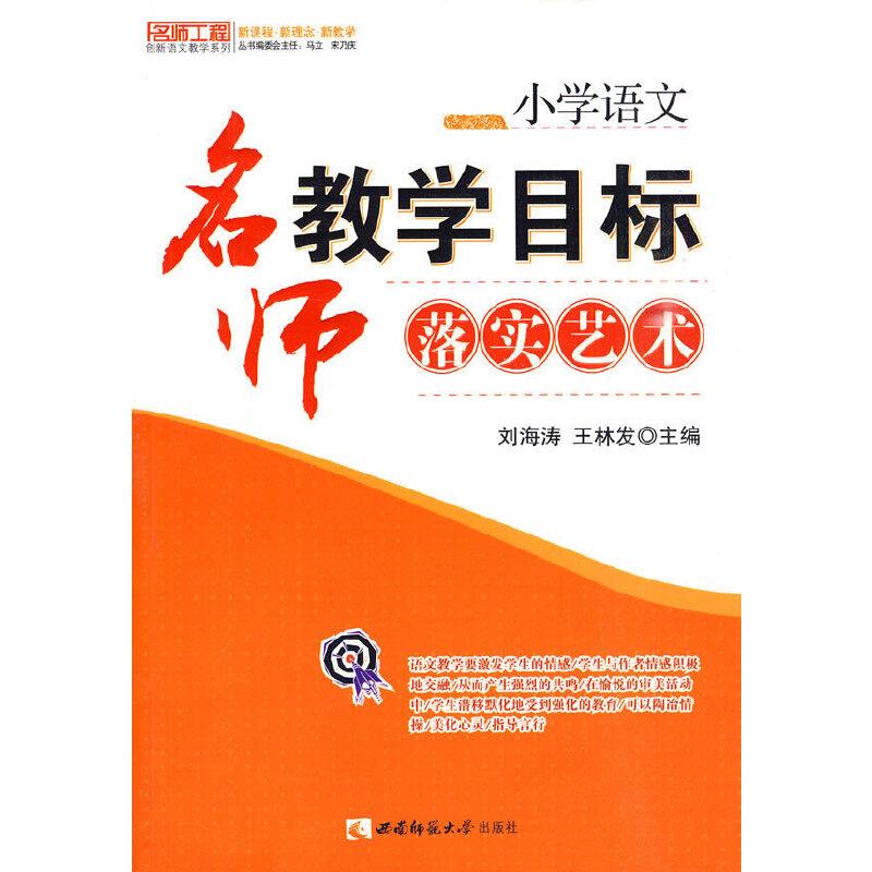 小学语文:名师教学目标落实艺术(名师工程系列丛书)