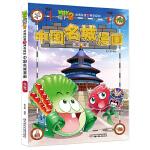 植物大战僵尸2武器秘密之中国名城漫画・北京