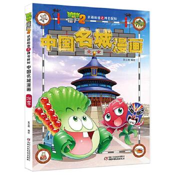 植物大战僵尸2武器秘密之中国名城漫画·北京生动的漫画+丰富的知识+有趣的讲述,带你踏上别开生面的纸上旅行!更有城市导游示意图,探古迹,学地理,品文化,尝美食,玩转中华历史名城!知名大学教授联袂推荐!参加视觉大发现游戏活动免费获新书