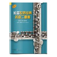 长笛世界经典名曲二重奏(简易改编版)