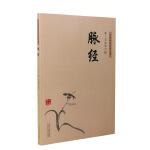 中医临床经典丛书-脉 经