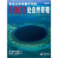 【旧书二手书九成新】《有生之年看不可的1001处自然奇观》 迈克尔布莱特 ,袁璐